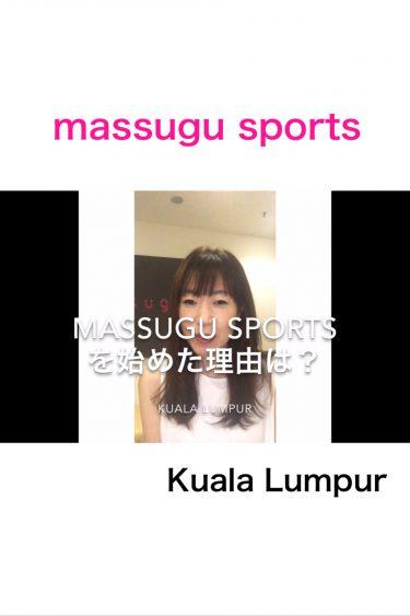massugu sportsを始めた理由は?