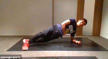 体幹トレーニング実践!