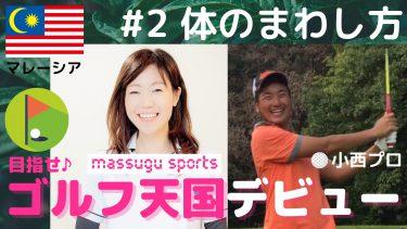 【マレーシア】日本人プロのゴルフレッスン公開!初心者マッキーとゼロからはじめてゴルフ天国マレーシアのコースデビューに挑戦【#2 体のまわし方】