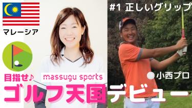 【マレーシア】日本人プロのゴルフレッスン公開!初心者マッキーとゼロからはじめてゴルフ天国マレーシアのコースデビューに挑戦【#1 正しいグリップ】