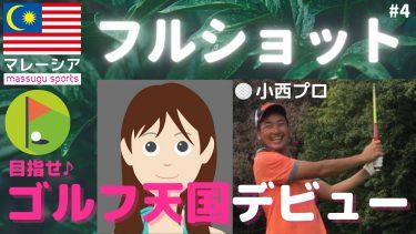 【マレーシア】日本人プロのゴルフレッスン公開!初心者マッキーとゼロからはじめてゴルフ天国マレーシアのコースデビューに挑戦【#4 フルショット】