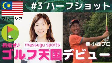 【マレーシア】日本人プロのゴルフレッスン公開!初心者マッキーとゼロからはじめてゴルフ天国マレーシアのコースデビューに挑戦【#3ハーフショット】