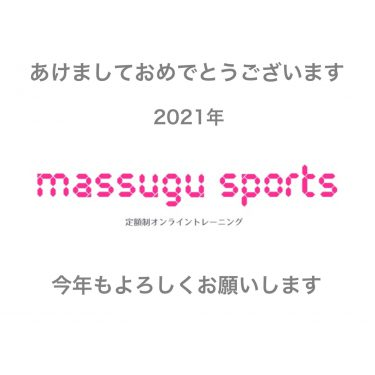 Happy New Year@massugu sports