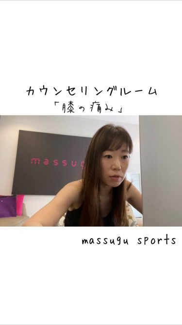 カウンセリングルーム massugu sports